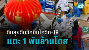 จีนฉีดวัคซีนโควิด-19 แล้วกว่า 1 พันล้านโดสต่อวันลุยฉีดกว่า 20 ล้านโดส