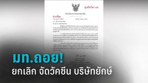 """""""บิ๊กมหาดไทย"""" ยกเลิกคำสั่งจัดวัคซีนให้ 7 หมื่น พนง.บริษัทใหญ่แล้ว ประกาศใหม่ """"มาตรฐานเดียว"""""""