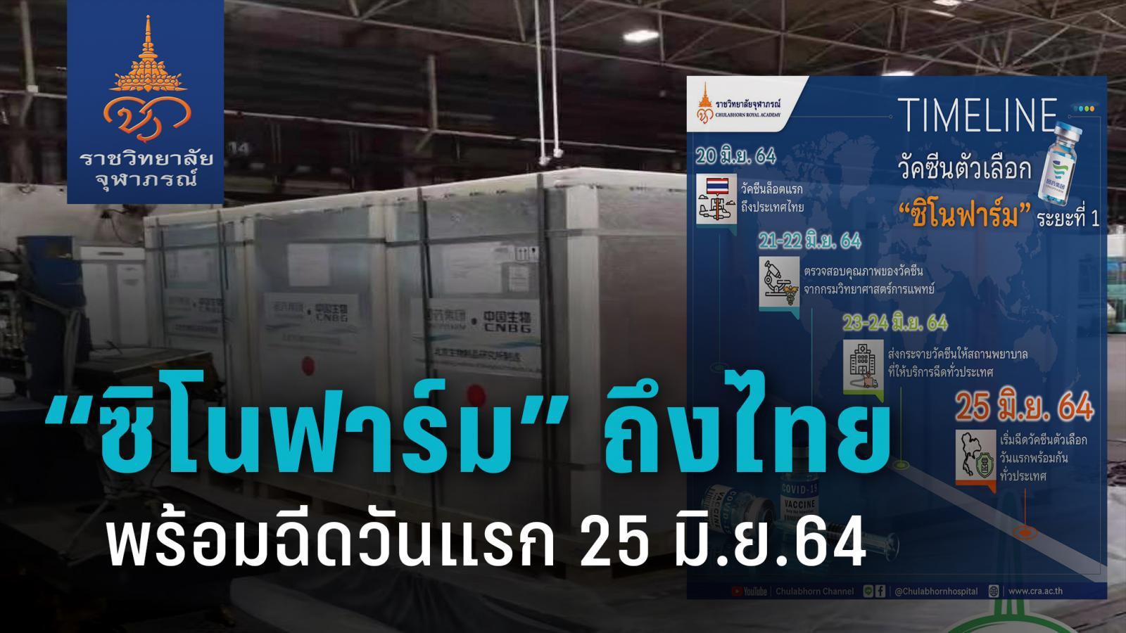 """ถึงไทยแล้ว """"วัคซีนซิโนฟาร์ม"""" ล็อตแรก 1 ล้านโดสแรกพร้อมฉีด"""