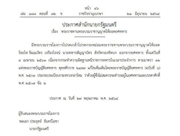 ราชกิจจาฯ ประกาศพระบรมราชโองการ โปรดเกล้าฯ ถอดยศ แพทย์ทหาร