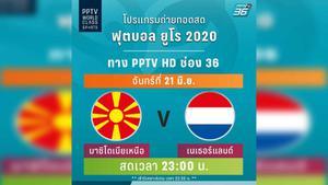 โปรแกรมบอล ยูโร 2020 !! มาซิโดเนียเหนือ พบ เนเธอร์แลนด์ 21 มิ.ย. 64