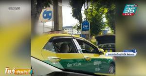 ตร.ยานนาวา ยัน ไม่มีเรียกเก็บส่วยแท็กซี่
