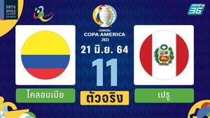 PPTV รายชื่อ 11 ตัวจริง โคปา อเมริกา 2021 โคลอมเบีย พบ เปรู 21 มิ.ย.64