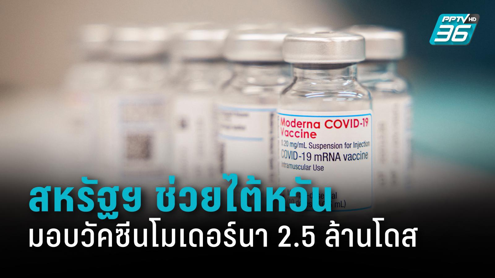"""สหรัฐฯ ส่งมอบวัคซีนโควิด-19 """"โมเดอร์นา"""" ให้ไต้หวัน 2.5 ล้านโดส"""
