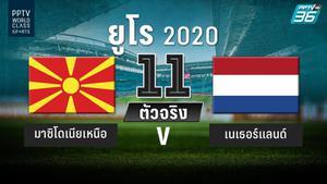 PPTV รายชื่อ 11 ตัวจริง ฟุตบอลยูโร 2020 มาซิโดเนียเหนือ พบ เนเธอร์แลนด์  21 มิ.ย. 64