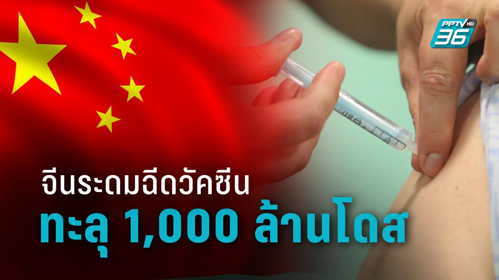 จีนระดมฉีดวัคซีนโควิดทะลุ 1,000 ล้านโดส