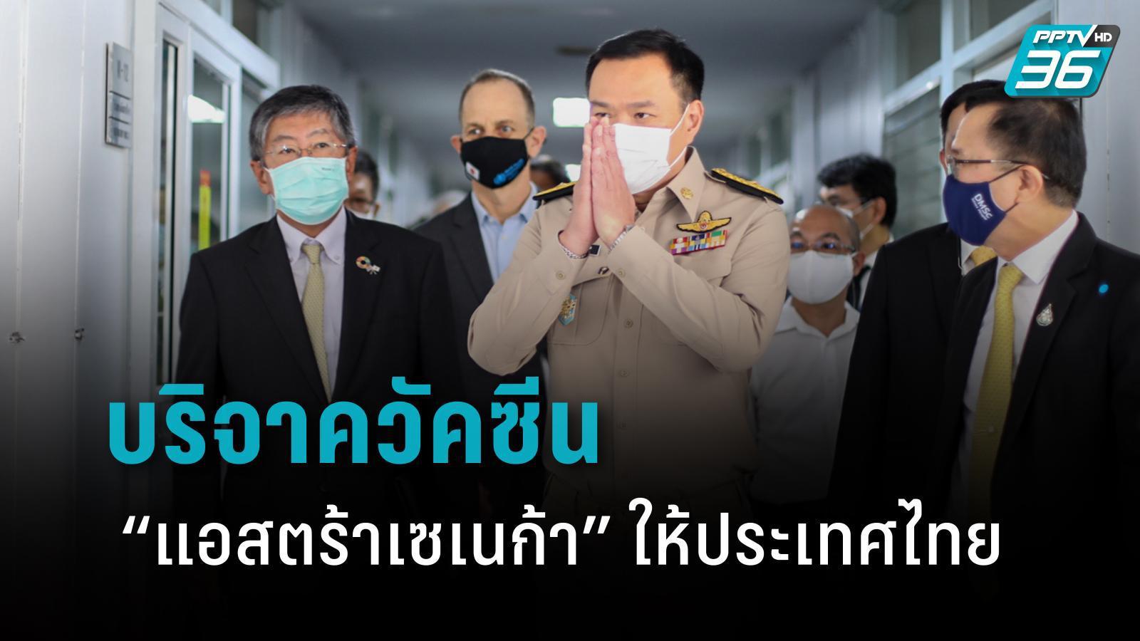 """""""อนุทิน"""" เผย ญี่ปุ่น เตรียมบริจาควัคซีน """"แอสตร้าเซเนก้า"""" ให้ไทย"""
