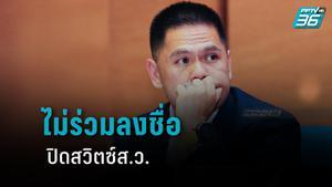 """""""ชาติไทยพัฒนา"""" ไม่เอาด้วย ปิดสวิตซ์ส.ว. หวั่น ขยายขัดแย้ง"""