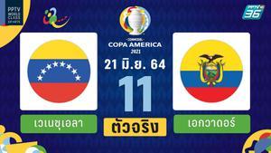 PPTV รายชื่อ11 ตัวจริง โคปา อเมริกา เวเนซุเอลา พบ เอกวาดอร์ 21 มิ.ย.64
