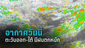 เช็กสภาพอากาศวันนี้ อุตุฯ เผย ตะวันออก-ใต้ มีฝนตกหนัก