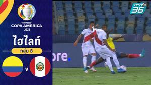 ไฮไลท์ ผลบอล โคปา อเมริกา 2021   โคลอมเบีย 1-2 เปรู   21 มิ.ย. 64