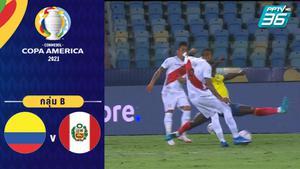 Full Match  โคปา อเมริกา 2021 | โคลอมเบีย 1-2 เปรู | 21 มิ.ย. 64