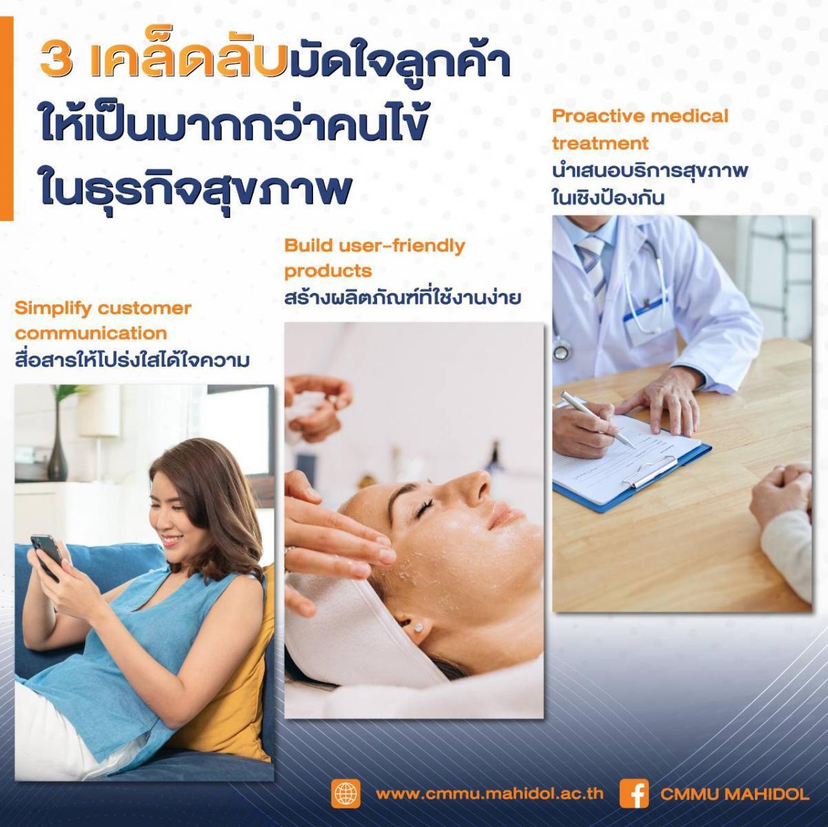 3 เคล็ดลับมัดใจลูกค้าให้เป็นมากกว่าคนไข้  ในธุรกิจสุขภาพยุคใหม่