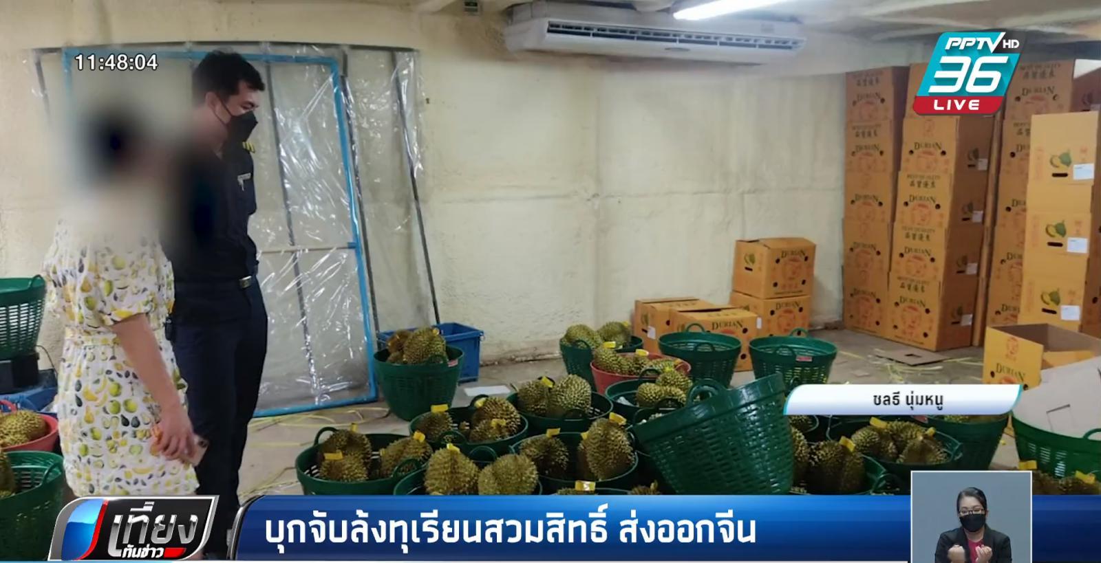 บุกจับ ล้งทุเรียนเวียดนาม 18 ตัน สวมสิทธิ์จันทบุรี ส่งออกจีน