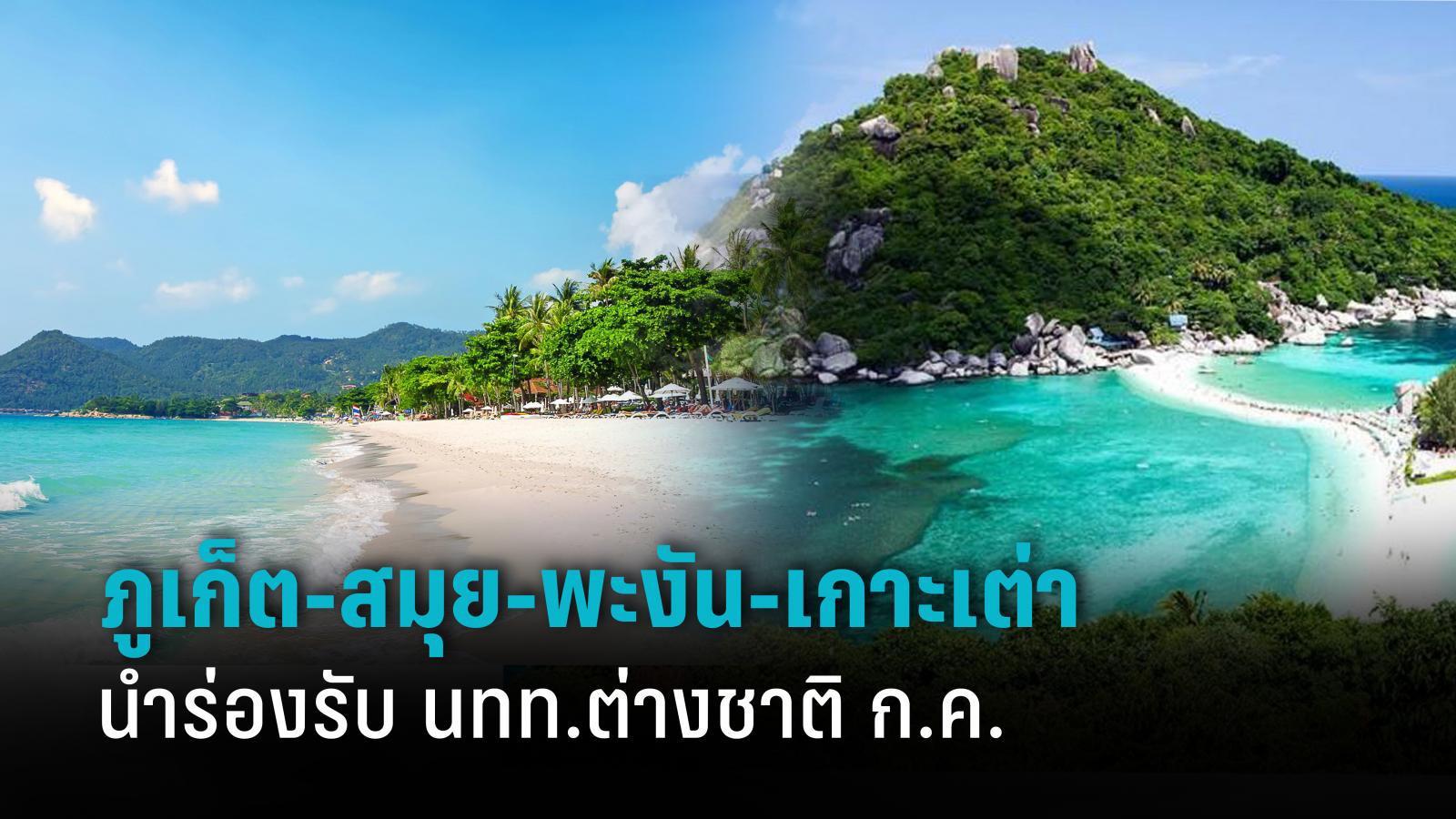 ภูเก็ต-สมุย-พะงัน-เกาะเต่า นำร่องรับ นทท.ต่างชาติ  ก.ค.นี้