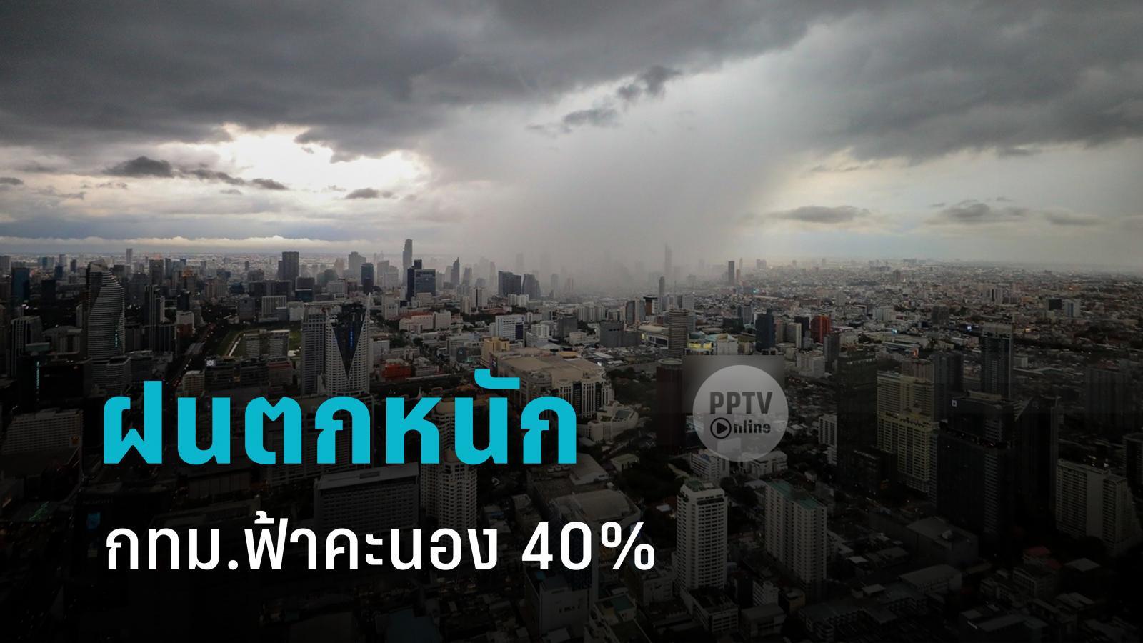 กรมอุตุฯ เตือน ไทยรับมือฝนตก ใต้หนักสุด - กทม.ฟ้าคะนอง 40%