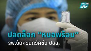"""สธ. ปลดล็อก """"หมอพร้อม"""" รพ.จัดคิวฉีดวัคซีนเองได้"""