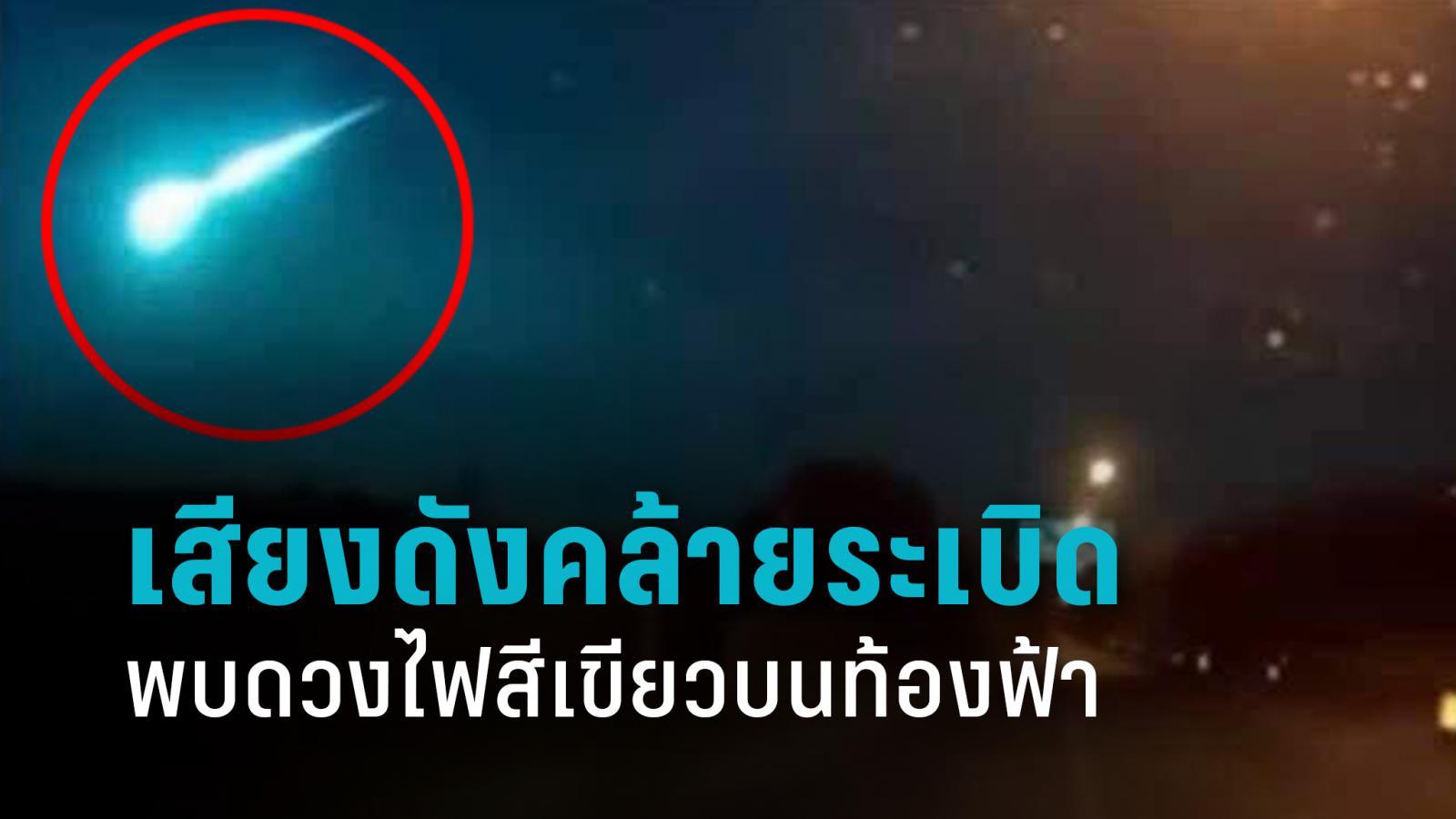 โซเชียลแชร์สนั่นเกิดเสียงระเบิดดังเห็นดวงไฟสีเขียวบนท้องฟ้า