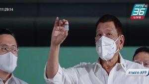 ผู้นำฟิลิปปินส์ ขู่จำคุกคนไม่ฉีดวัคซีนโควิด-19
