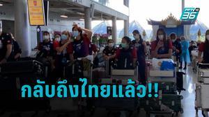 ทีมวอลเลย์บอลหญิงกลับถึงไทย หลังเสร็จศึกเนชั่นส์ ลีก พร้อมเข้ากักตัว