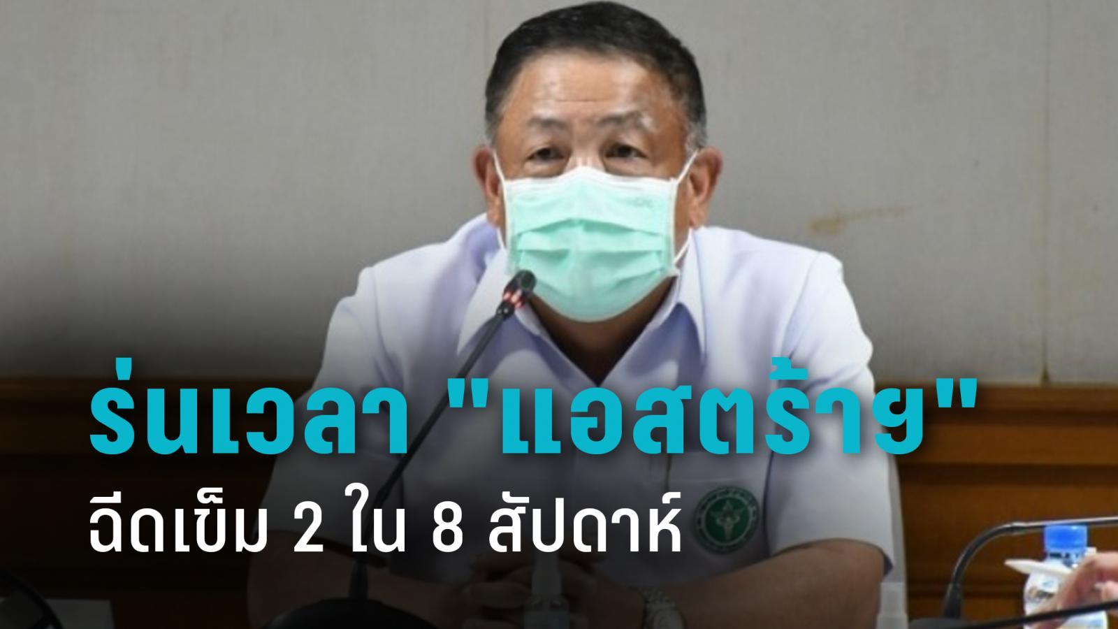 มติ คกก.โรคติดต่อ ฉีดแอสตร้าเซเนก้า เข็ม 2 ใน 8 สัปดาห์ เหตุพันธุ์เดลต้าอินเดีย ระบาดเร็ว