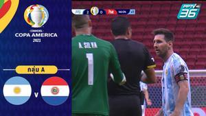 Full Match โคปา อเมริกา 2021 | อาร์เจนตินา 1-0 ปารากวัย | 22 มิ.ย. 64
