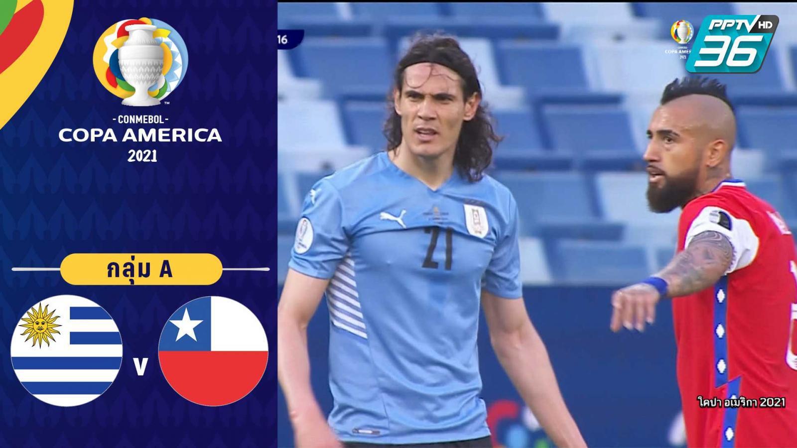 Full Match โคปา อเมริกา 2021 | อุรุกวัย 1-1 ชิลี | 22 มิ.ย. 64