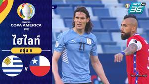 ไฮไลท์ ผลบอล โคปา อเมริกา 2021 | อุรุกวัย 1-1 ชิลี | 22 มิ.ย. 64