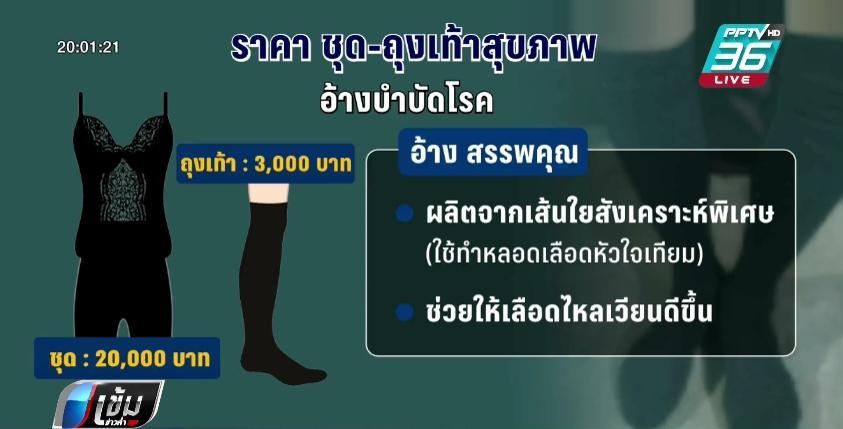 เตือนภัย ถุงเท้ารักษาสารพัดโรค หลอกขายมากว่า 10 ปี