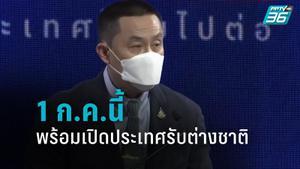 รมว.คมนาคม ยืนยัน 1 ก.ค.นี้ พร้อมรับนักท่องเที่ยวต่างชาติเข้าไทย ย้ำต้องเชื่อมั่นรัฐบาล