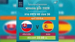 โปรแกรมบอล ยูโร 2020 !! สโลวาเกีย พบ สเปน 23 มิ.ย. 64