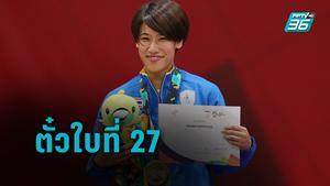 กชกร จอมทุ่มสาวลูกครึ่งไทย-ญี่ปุ่น คว้าตั๋วโอลิมปิกใบที่ 27
