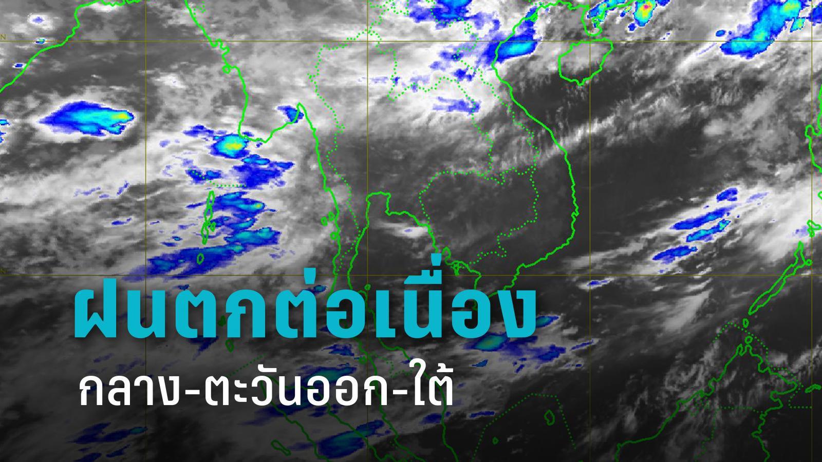 กรมอุตุฯ เตือน ฝนตกต่อเนื่อง  กลาง-ตะวันออก-ใต้ กทม.ฟ้าคะนอง 20%