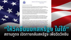 ทูตสหรัฐฯ แจง ให้วัคซีนโควิด-19 แก่ชาวอเมริกันที่อยู่นอกสหรัฐฯ ไม่ได้