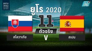 PPTV รายชื่อ 11 ตัวจริง ฟุตบอลยูโร 2020 สโลวาเกีย พบ สเปน  23 มิ.ย. 64