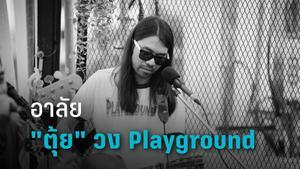 """อาลัย """"ตุ้ย"""" ศิลปิน วง Playground อุบัติเหตุพรากชีวิต เมื่อเช้านี้"""