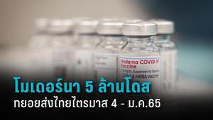 """""""โมเดอร์นา"""" 5 ล้านโดส ทยอยมาไทยไตรมาสที่ 4/2564 ถึง ม.ค. 2565"""