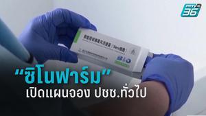 """""""นพ.นิธิ"""" เปิดแผนปูทาง ปชช.จองวัคซีน """"ซิโนฟาร์ม"""""""