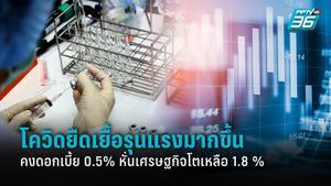 คงอัตราดอกเบี้ยนโยบาย 0.5%  ต่อปี หั่นเศรษฐกิจไทยโตเหลือ 1.8%