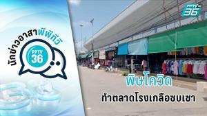 ตลาดโรงเกลือซบเซา หลังปิดด่านชายแดนกัมพูชา