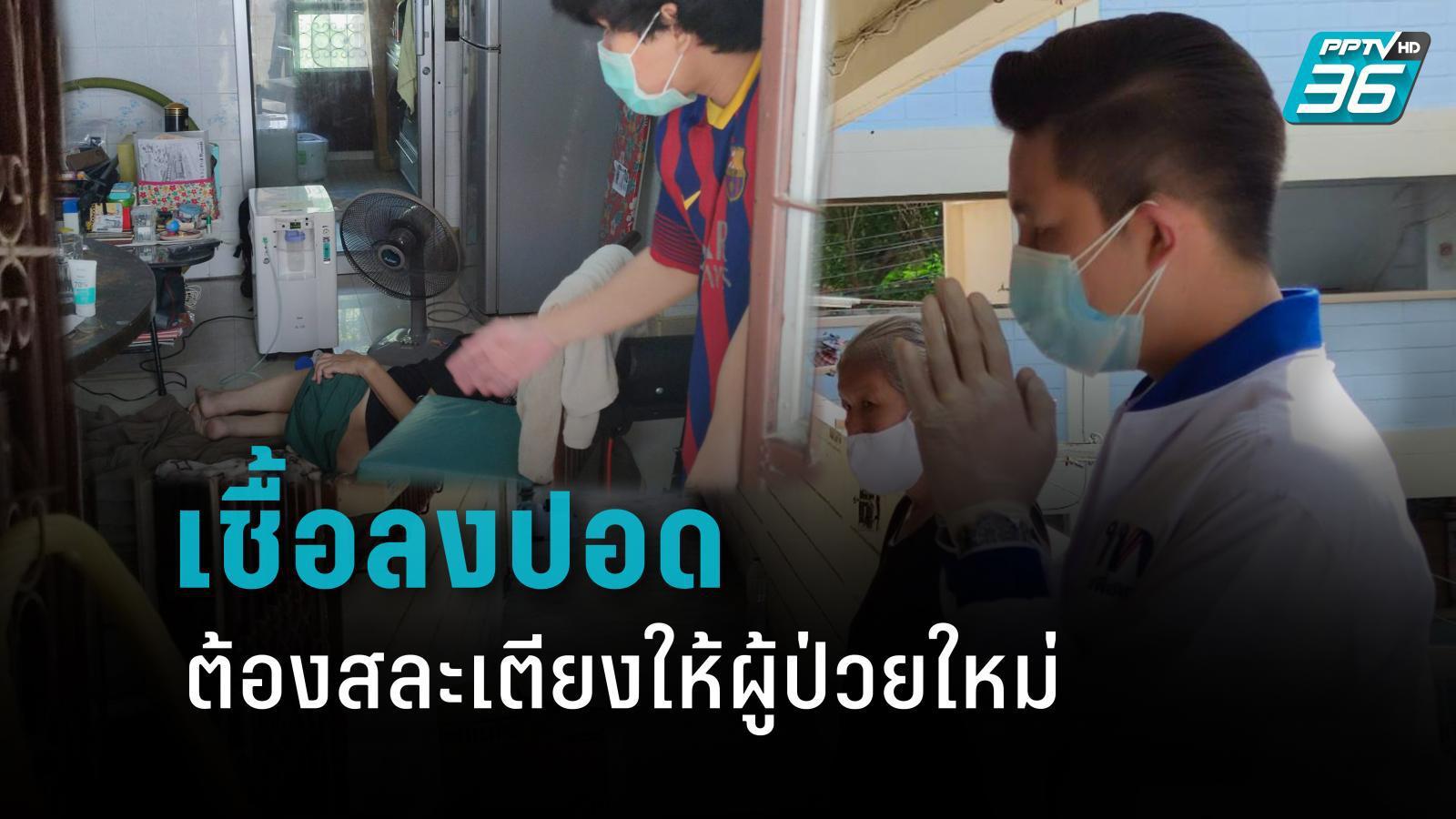 วิกฤตเตียง !! 2 พ่อลูกโควิดลงปอด หมอขอร้องให้เสียสละเตียงให้ผู้ป่วยใหม่