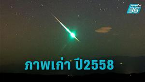 ภาพเก่า! ชาวเน็ตแชร์สนั่น แสงสีเขียวบนท้องฟ้า ล่าสุด สดร.เปิดภาพจริง เผยที่มาของเสียง