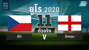 PPTV รายชื่อ 11 ตัวจริง ฟุตบอลยูโร 2020 เช็ก พบ อังกฤษ 23 มิ.ย. 64