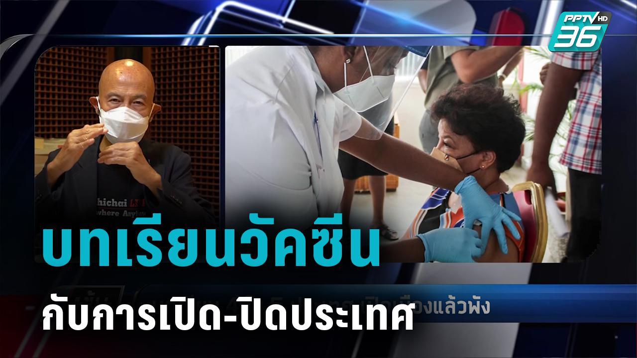 สุทธิชัย หยุ่น : บทเรียนวัคซีนกับการเปิด-ปิดประเทศ