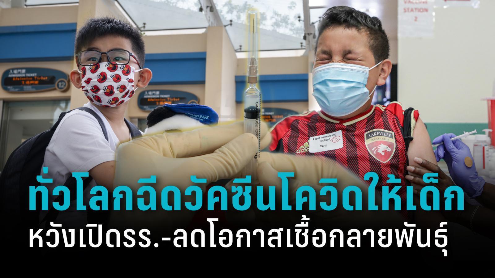 ทั่วโลกฉีดวัคซีนโควิดให้เด็ก หวังเปิดโรงเรียน-ลดโอกาสเชื้อกลายพันธุ์