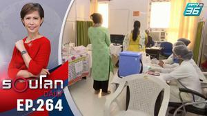 อินเดียเจอผู้ติดเชื้อโควิดเดลตาพลัส กว่า 40 ราย | 23 มิ.ย. 64 | รอบโลก DAILY