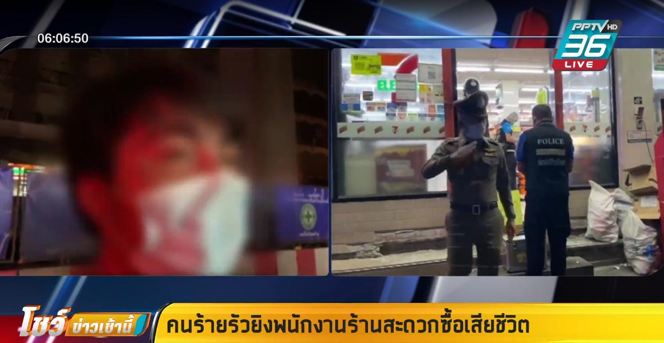 คนร้ายรัวยิงพนักงานร้านสะดวกซื้อเสียชีวิต