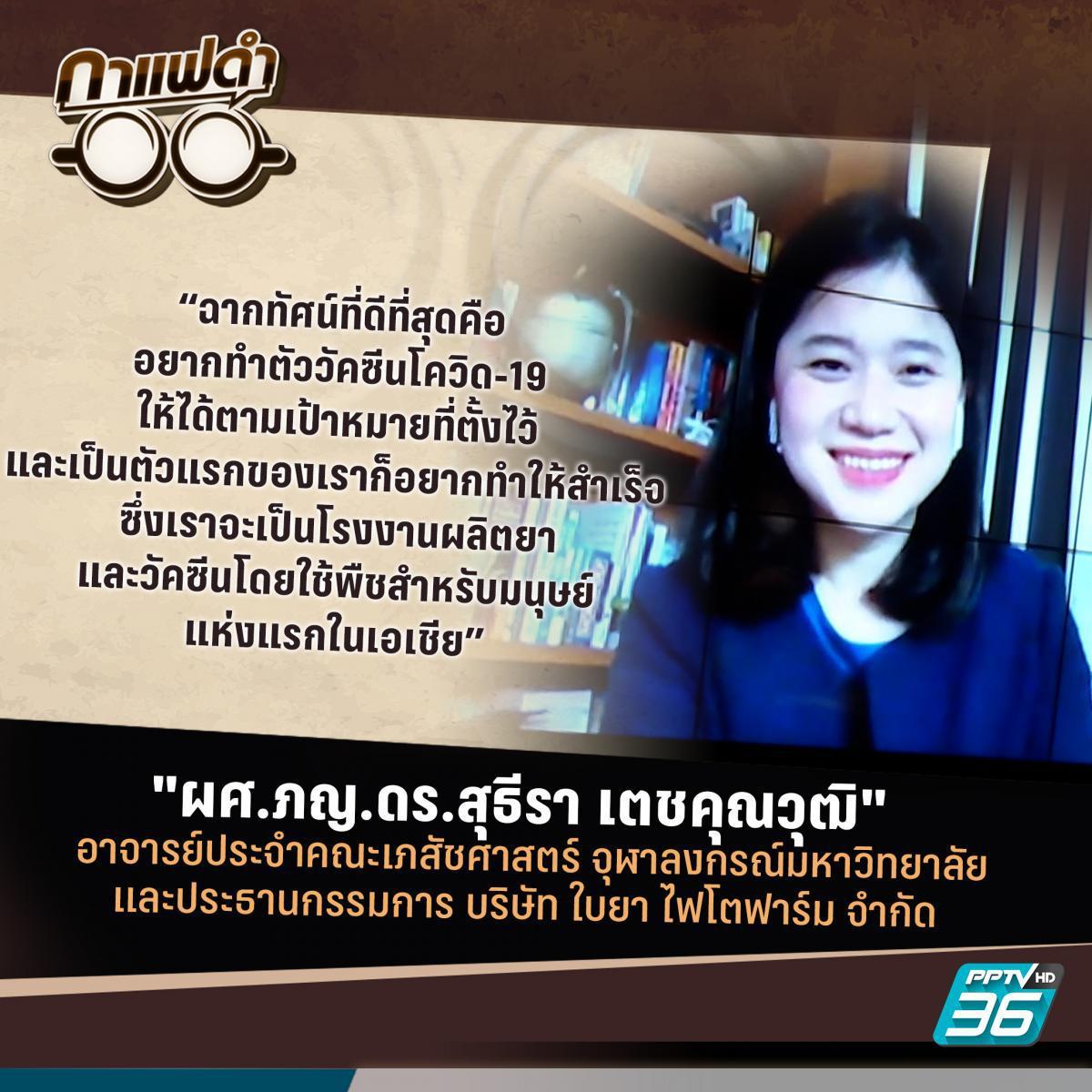 """""""วัคซีนโควิด-19ใบยา"""" ฝีมือนักวิจัยไทย พร้อมสู่การทดลองในมนุษย์"""