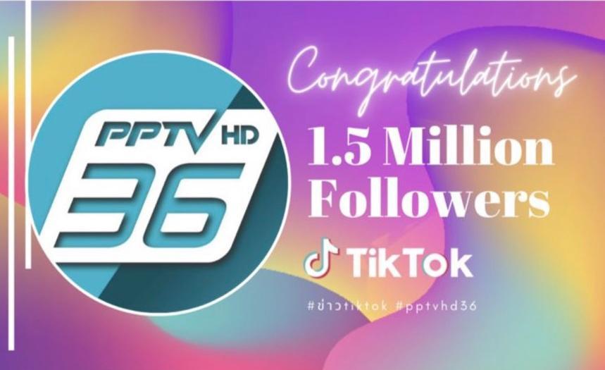 """คลิปข่าว """"พีพีทีวี"""" บน """"Tiktok"""" กระแสดี ยอดทะลุเป้าเกิน 1.5 ล้านคนแล้ว!"""