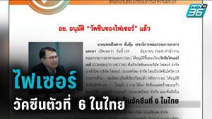 อย.อนุมัติวัคซีนไฟเซอร์ เป็นวัคซีนที่ 6 ในไทย